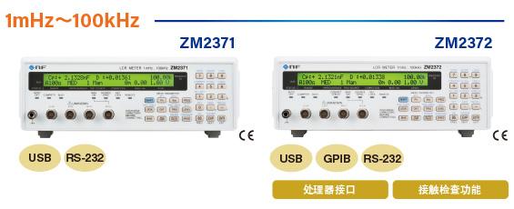 ZM2371_ZM2372